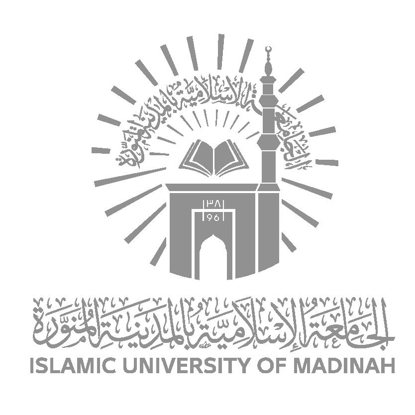الجامعة الاسلامية بالمدينة